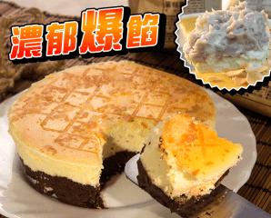 山田村一年度爆餡生乳酪,限時4.7折,今日結帳再享加碼折扣