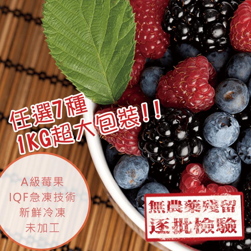 進口冷凍鮮甜花青莓果,限時破盤再打82折!