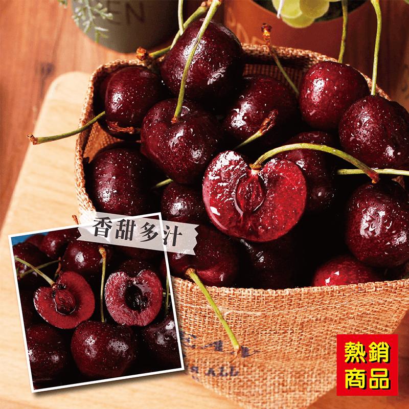 加拿大9R甜黑櫻桃禮盒,限時3.9折,請把握機會搶購!