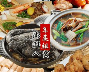 金雞報喜澎湃鴻運年菜組,限時4.5折,今日結帳再享加碼折扣