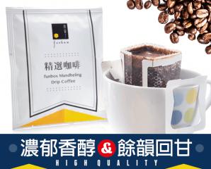 鳳盒子阿拉比卡精選咖啡,限時4.8折,今日結帳再享加碼折扣