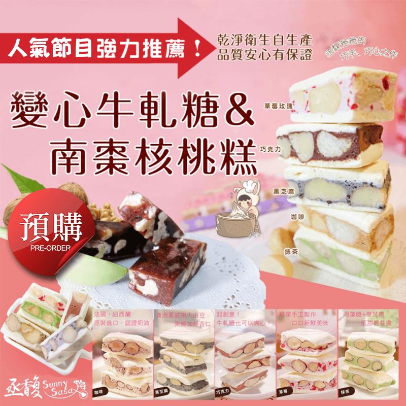 丞馥sunnysasa牛軋糖/南棗核桃糕禮盒,本檔全網購最低價!