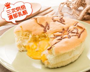 【山田村一】重焙嫩蛋糕,今日結帳再打85折