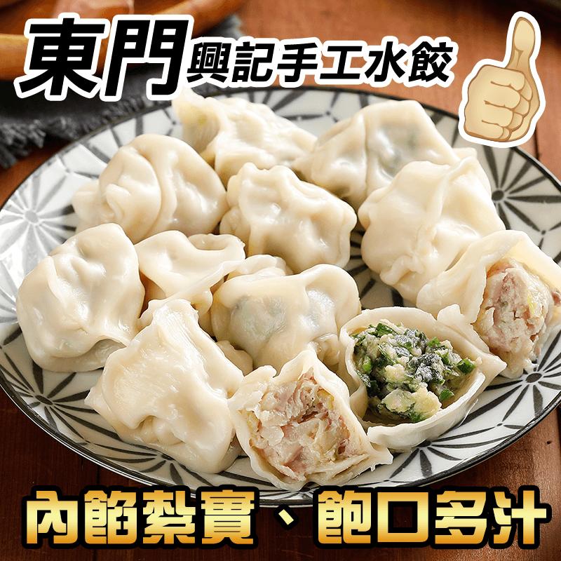 东门兴记老字号手工水饺,限时4.7折,请把握机会抢购!
