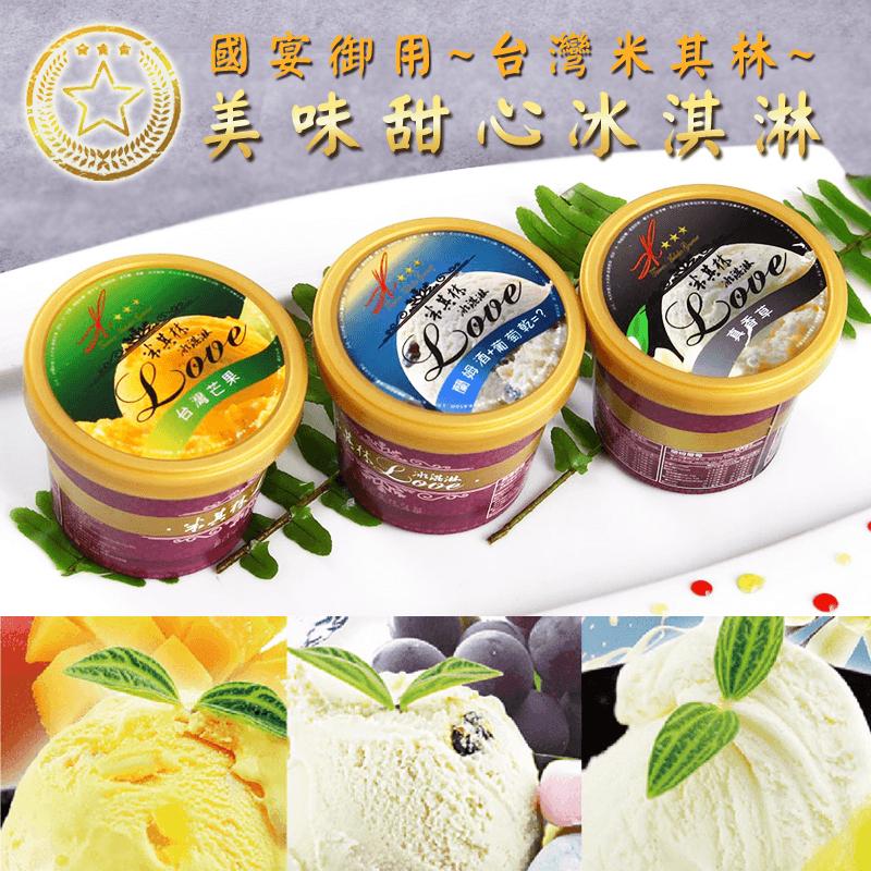 國宴御用米其林級冰淇淋,限時4.2折,請把握機會搶購!