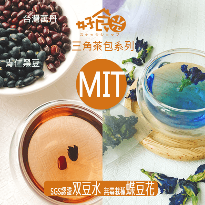 蝶豆花/双豆水茶包系列,今日結帳再打85折!