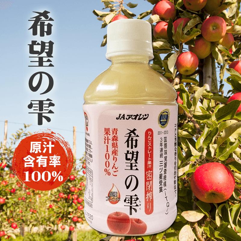 日本青森100%希望蘋果汁,今日結帳再打85折