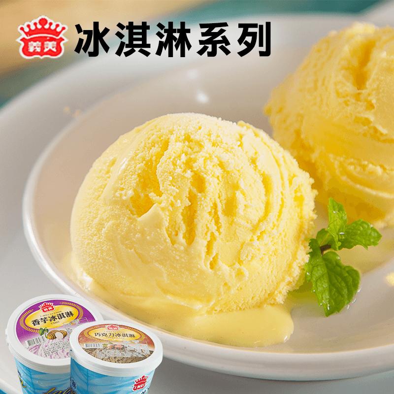 義美桶裝冰淇淋系列,限時5.9折,請把握機會搶購!