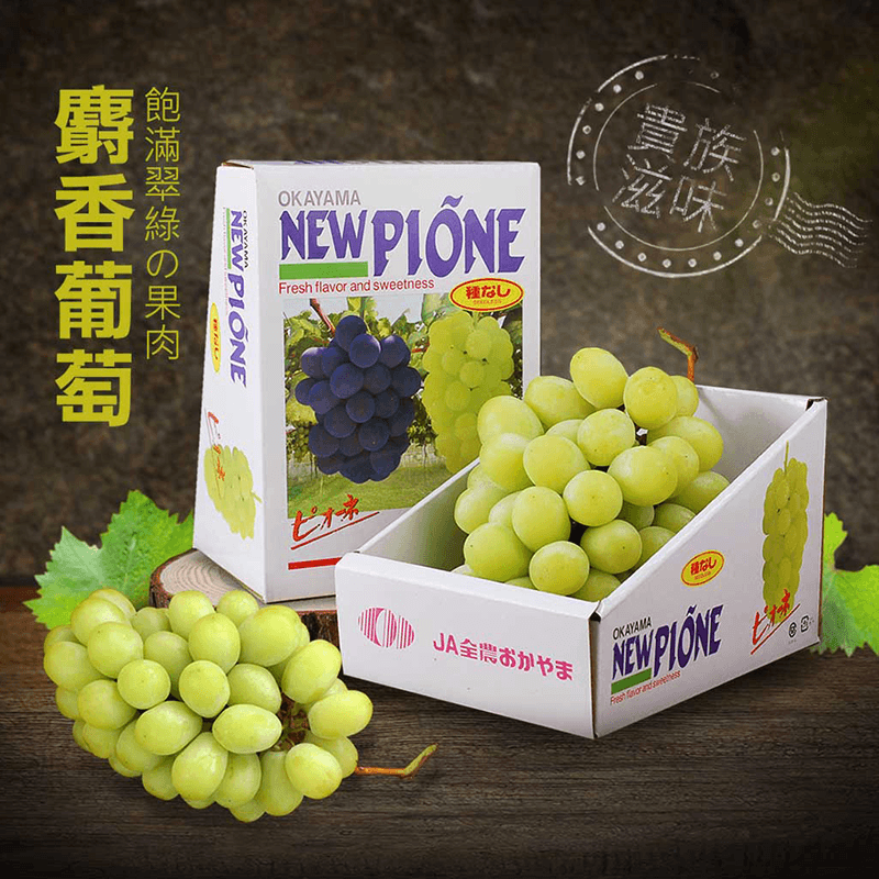 日本無籽麝香葡萄禮盒,限時4.7折,請把握機會搶購!