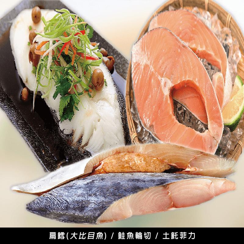 超值熱銷扁鱈鮭魚土魠,今日結帳再打85折!