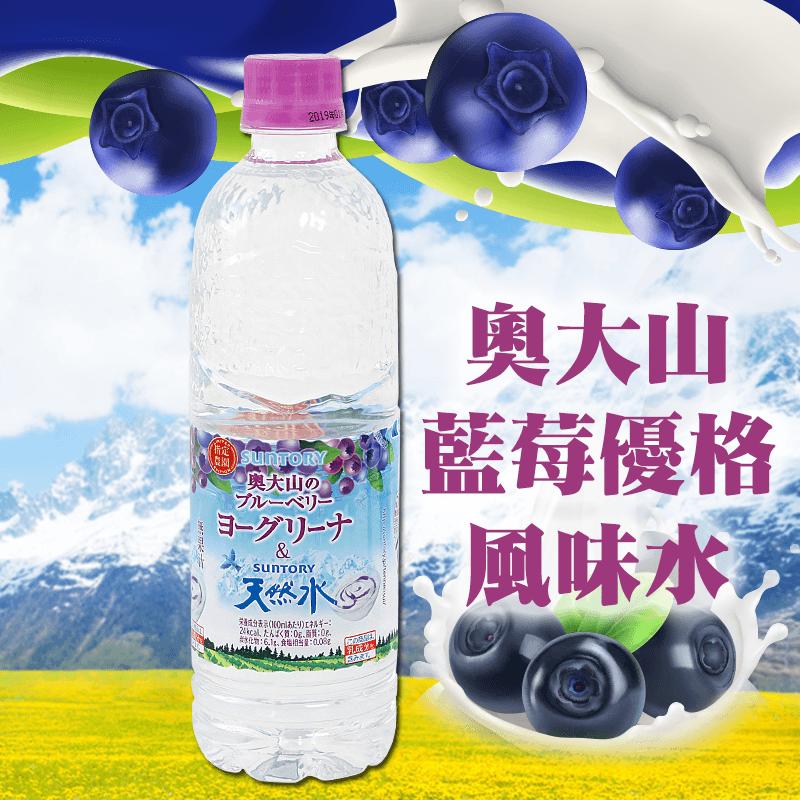 Suntory三得利藍莓優格風味水,限時4.2折,請把握機會搶購!