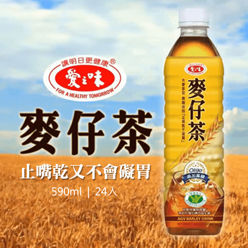 【愛之味】麥仔茶590ml,本檔全網購最低價!
