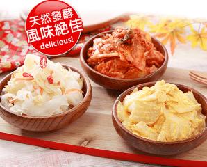 黃金/韓式/台式泡菜,今日結帳再打85折