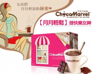 ChocoMarvel巧克力經喜,限時4.8折,今日結帳再享加碼折扣