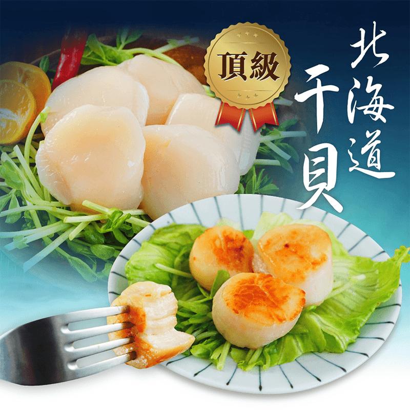 北海道認証超大鮮美干貝,今日結帳再打85折!