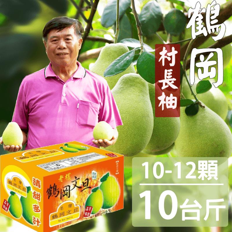 55年老欉鶴岡文旦禮盒,今日結帳再打85折!