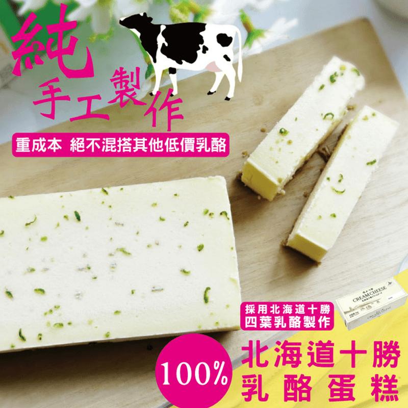 北海道十勝100%乳酪蛋糕,限時4.8折,請把握機會搶購!
