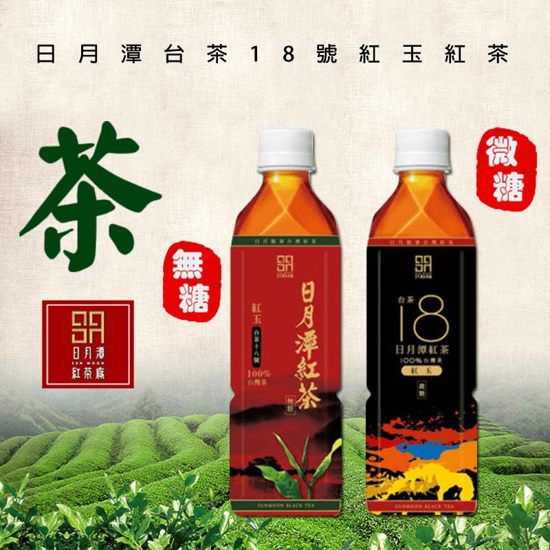 日月潭台茶18號紅玉紅茶,本檔全網購最低價!