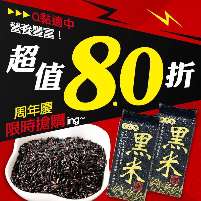 花蓮富里特級養生黑米,本檔全網購最低價!