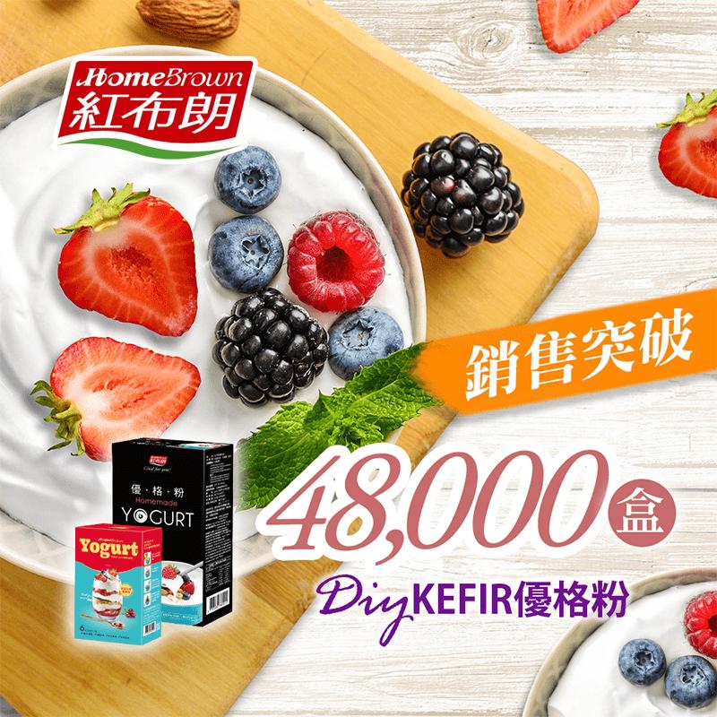 日本紅布朗Kefir優格粉,本檔全網購最低價!