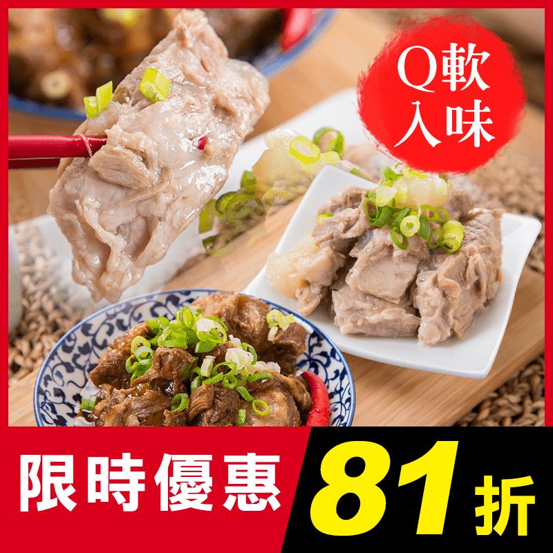 新興四六一優質軟骨肉,本檔全網購最低價!