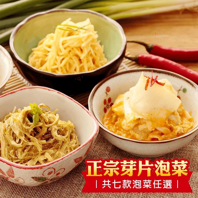小潘正宗醃漬開胃泡菜,限時8.4折,請把握機會搶購!