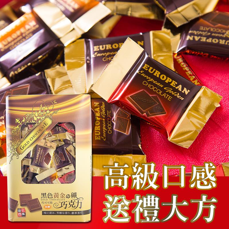 頂級黑金礦巧克力禮盒,限時4.0折,請把握機會搶購!