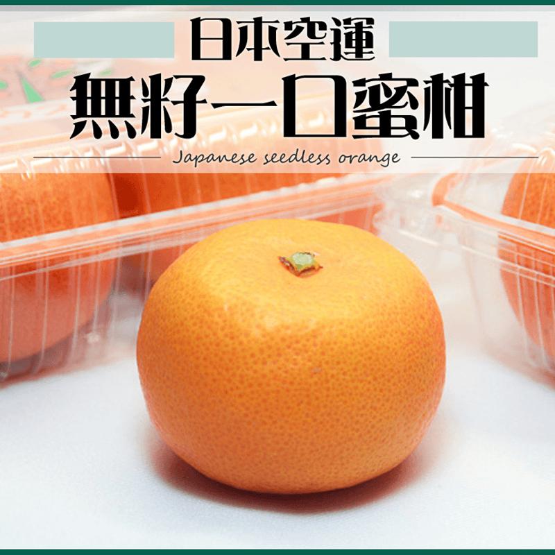 日本和歌山無籽一口蜜柑,限時6.3折,請把握機會搶購!
