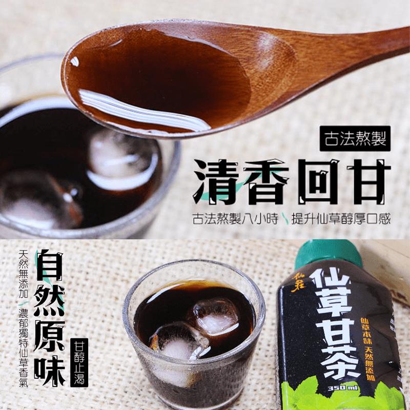 仙莊無添加清涼仙草茶,本檔全網購最低價!