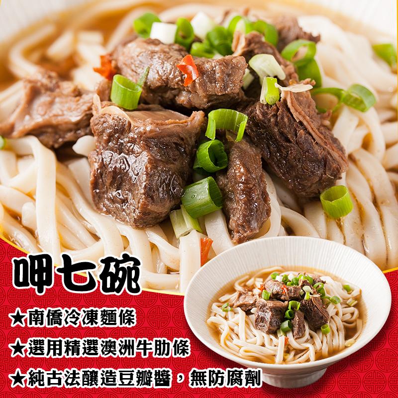 呷七碗招牌紅燒牛肉麵,限時5.1折,請把握機會搶購!