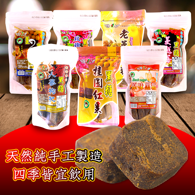 台灣上青養生黑糖塊系列,今日結帳再打85折!