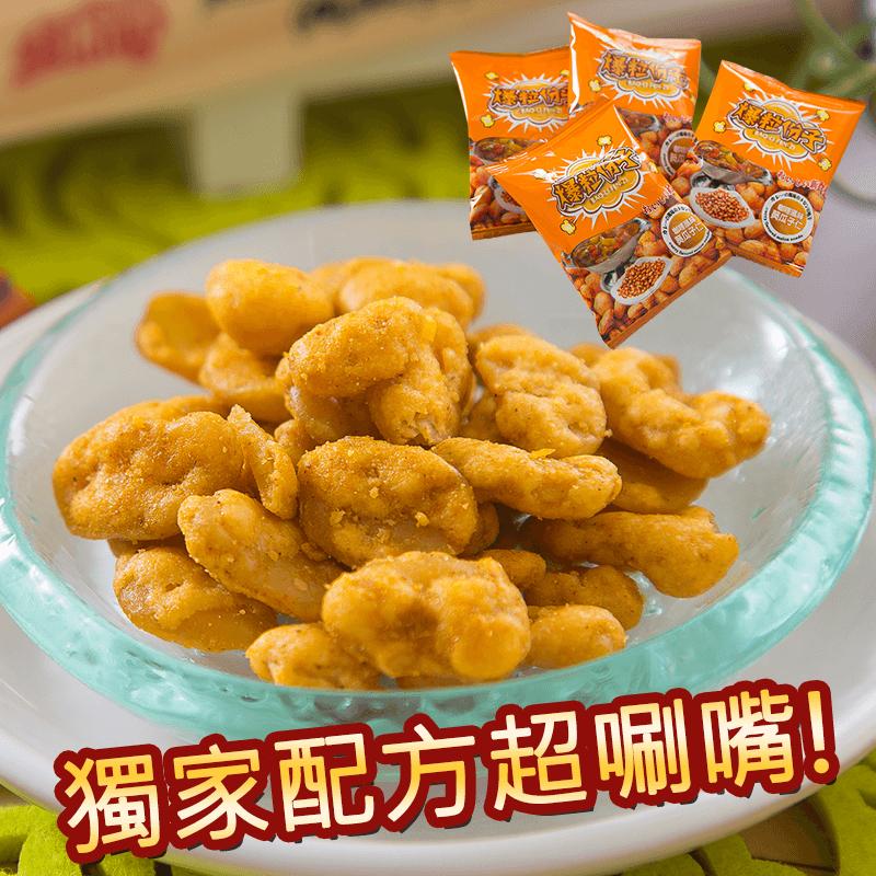 咖哩蚕豆/葵瓜子仁零食,今日结帐再打85折!