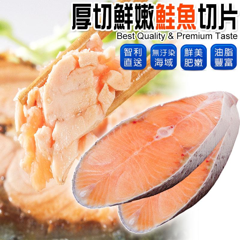 頂級智利鮮嫩厚切鮭魚,限時破盤再打82折!