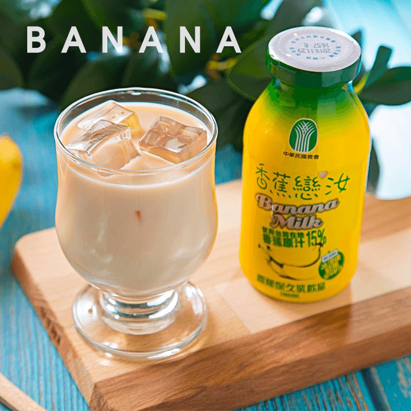 台農健康香蕉口味保久乳,今日結帳再打85折!