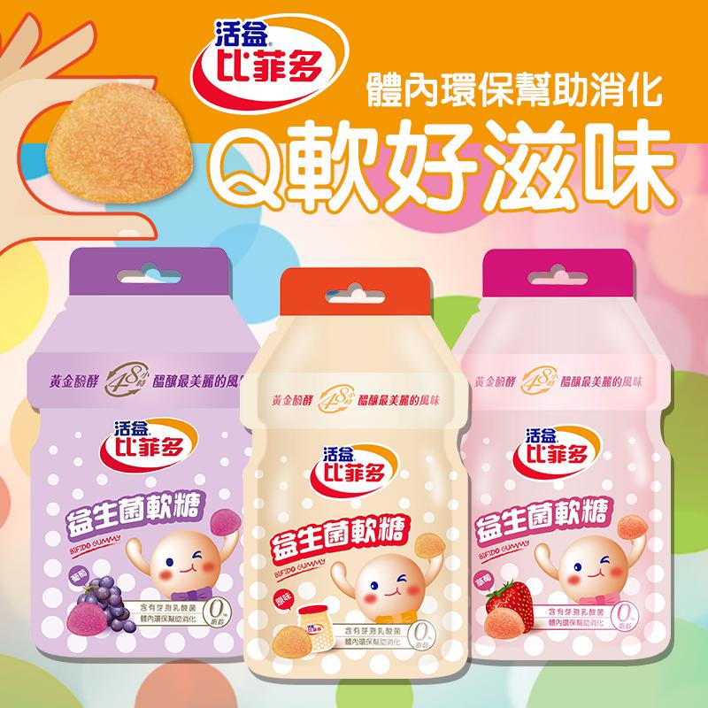 味全超軟Q比菲多益生菌軟糖,本檔全網購最低價!