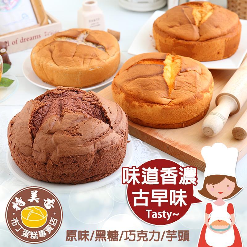 特美香古早味布丁蛋糕,限時6.3折,請把握機會搶購!