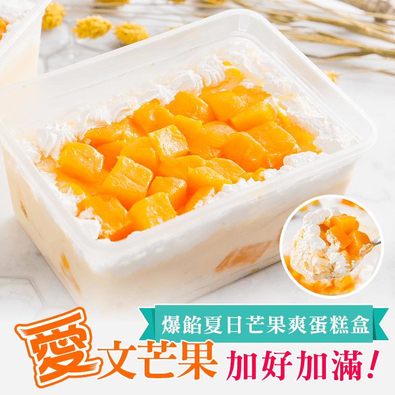 爆餡夏日芒果爽蛋糕盒,限時破盤再打82折!