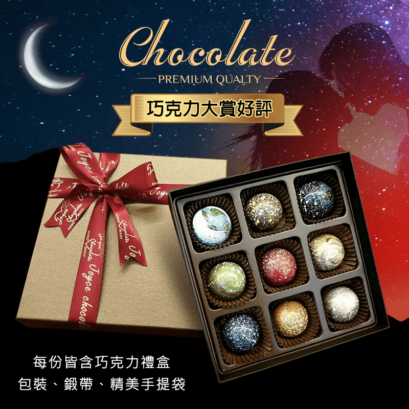 JOYCE巧克力工房浪漫星球系列巧克力禮盒,限時破盤再打82折!