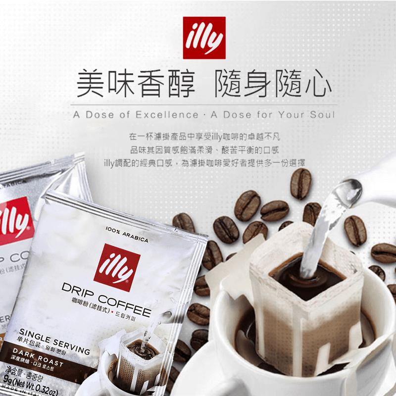 義大利【illy意利】阿拉比卡咖啡掛耳包,本檔全網購最低價!