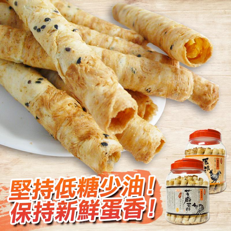 惠香大份量手工精製蛋捲,限時7.8折,請把握機會搶購!
