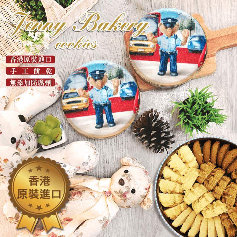 香港珍妮小熊曲奇餅禮盒,限時6.8折,請把握機會搶購!