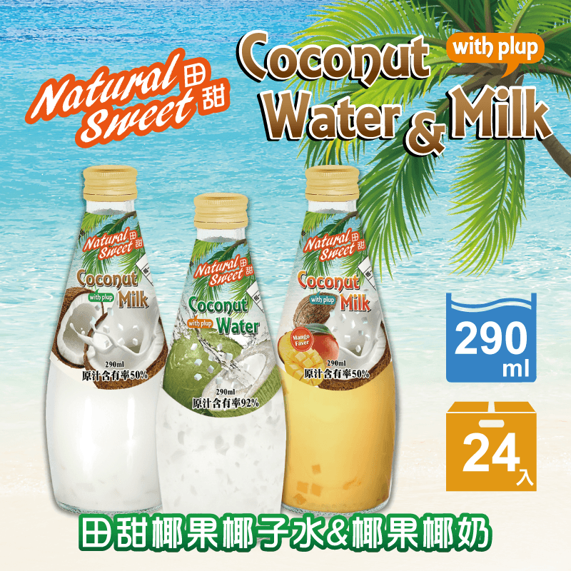 【田甜】清甜綜合椰奶,限時3.7折,請把握機會搶購!