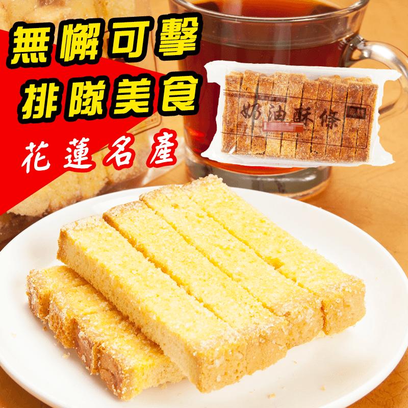 甜甜版花蓮黃金奶油酥條,今日結帳再打85折!