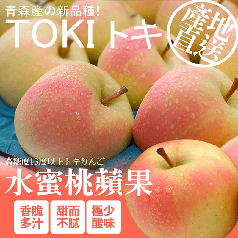 青森Toki水蜜桃蘋果禮盒,限時6.6折,請把握機會搶購!