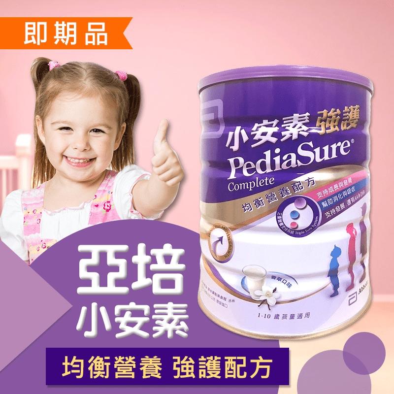 亞培小安素強護奶粉,本檔全網購最低價!