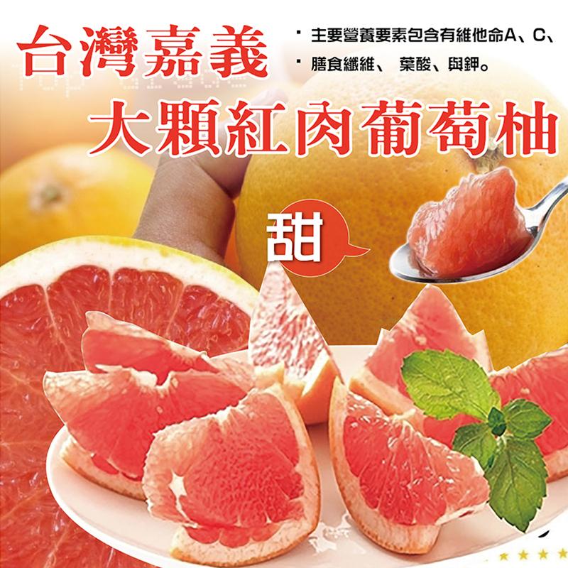嘉義30A爆汁紅肉葡萄柚,今日結帳再打85折!