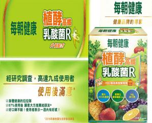 【每朝健康】植酵高纖乳酸菌R粉末包,限時5.3折,請把握機會搶購!