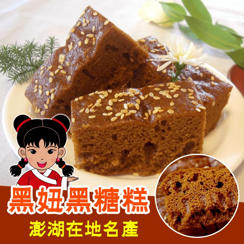 澎湖黑妞直送名產黑糖糕,本檔全網購最低價!