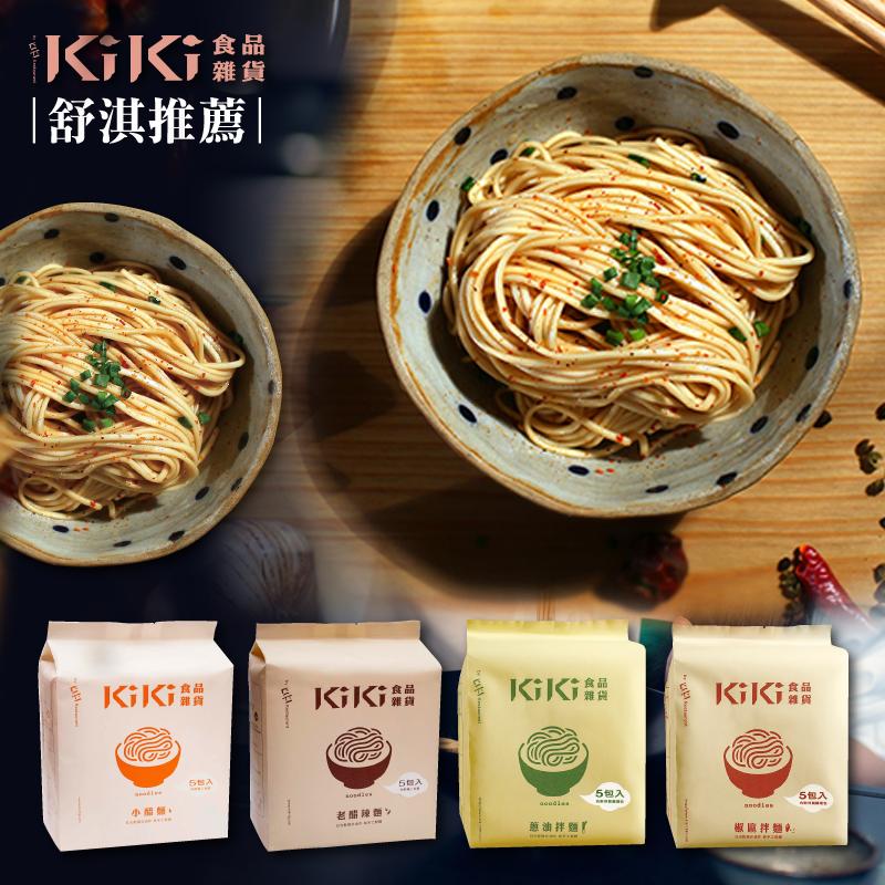 明星推薦KiKi經典乾拌麵,限時6.6折,請把握機會搶購!