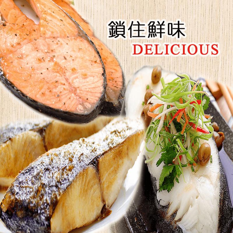 大規格扁鱈鮭魚土魠任選,今日結帳再打85折!